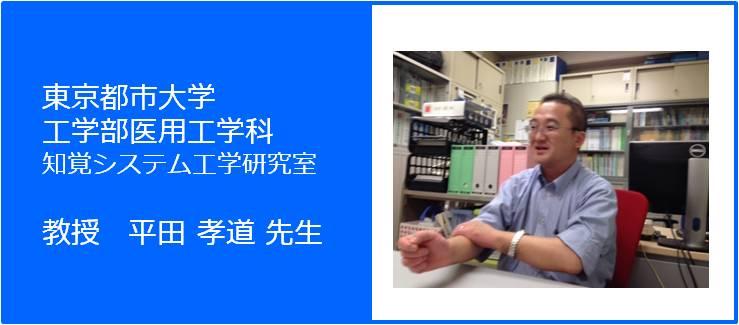 平田先生アイキャッチ