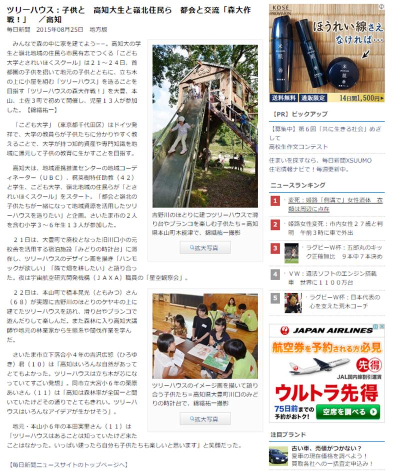 毎日新聞20150825